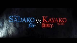 Sadako VS Kayako - in cinemas 18 August 2016