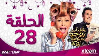 مسلسل يوميات زوجة مفروسة أوى - الحلقة الثامنة والعشرون ( 28 ) - بطولة داليا البحيرى وخالد سرحان