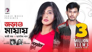 Jorao Mayay | Kazi Shuvo | Tasnim Khan | New Bangla Song 2018 | Official Video