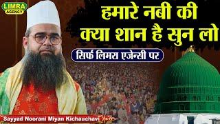 Sayyad Noorani Miya Part 3 25 May 2017 Hussain Ganj Lucknow HD India