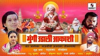 Mungi Udali Aakashi - Marathi Movie - Marathi Chitrapat - Sumeet Music