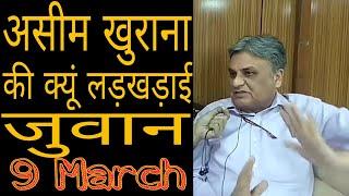Asim Khurana Full Interview 9 March 2018