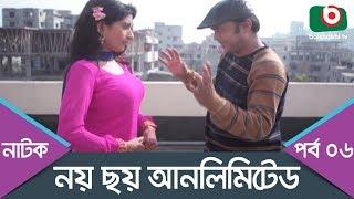 Bangla Comedy Natok | Noy Choy Unlimited | Ep - 06 | Shohiduzzaman Selim, Faruk, AKM Hasan, Badhon