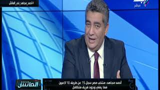 أحمد مجاهد: منتخب مصر لم يعد يقتصر على لاعبي الاهلي والزمالك في وجود أجيري