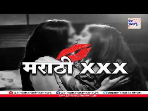 Xxx Mp4 PROMO मराठी XXX बातमी आणि बरंच काही MARATHI XXX 3gp Sex