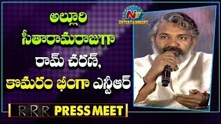 SS Rajamouli Speech @ RRR Movie Press Meet | Jr NTR | Ram Charan | SS Rajamouli | NTV Entertainment