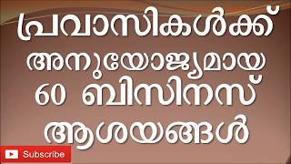 Business ideas for returning expat Keralites in Malayalam പ്രവാസികള്ക്ക്  ബിസിനസ് ആശയങ്ങള്