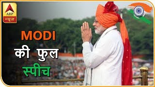 WATCH: लाल किले से PM Narendra Modi का पूरा भाषण | ABP News Hindi