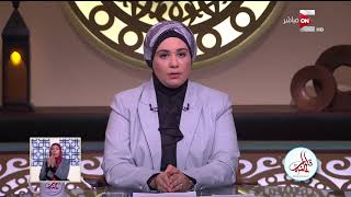 قلوب عامرة - نادية عمارة | 3 يوليو 2018 - الحلقة الكاملة