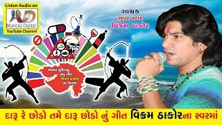 Vikram Thakor New Audio Song 2016 | Daru Chhodo Re Tame Daru Re Chhodo
