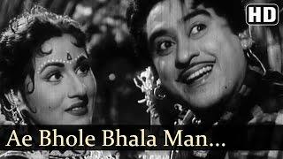Ae Bhole Bhala Man Mera  - Jhumroo Songs - Kishore Kumar - Madhubala - Asha Bhosle - Filmigaane