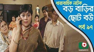 Bangla Natok | Boro Barir Choto Bou | EP-97 | Shampa Reza, Gazi Rakayet, Tamalika Karmakar
