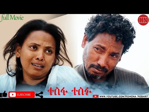 HDMONA Full Movie ተስፋ ተስፉ ብ ዘወንጌል ዘዊት Tesfa Tesfu by ZEWIT New Eritrean Drama 2021