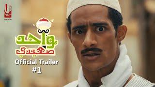 الإعلان الرسمي الأول لفيلم واحد صعيدي - بطولة محمد رمضان - 2014 - Wa7d Sa3edy Official Trailer #1