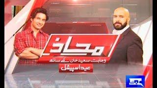 Mahaaz with Wajahat Saeed Khan - Eid Special With Ali Zafar - 3 September 2017 - Dunya News