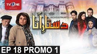Dastaar e Anaa | Episode# 18 Promo 1 | Full HD | TV One