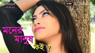 Moner Manus Koi । Bangla Full Song HD । Official Music Video - 2017 । Singer : Robin Khan