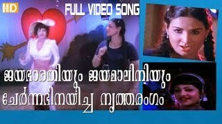 Jayamalini with Jayabharathi Item Song   Lilly Lilly My Darling - A rare combo song.