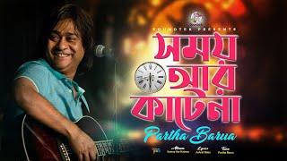 Partho Barua - Somoy Aar Katena | Title Song