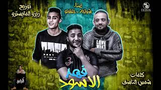 مهرجان فهد الاسود   شواحة ابو كمال - حلقولو   شمس الناسف   توزيع زيزو المايسترو 2018