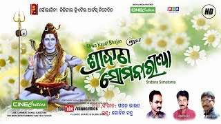 Srabana Somabaria - Bolbum Siba Bhajan - Odia Bhajana - Gagan Rout, Govind Chandra - CineCritics