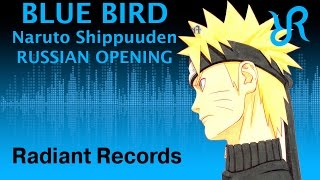 [Nanami] Blue Bird {RUS vocal cover by Radiant Records} / Naruto Shippuuden