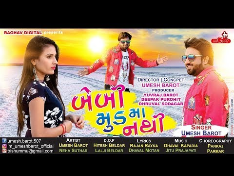 Xxx Mp4 Baby Ne Bournvita Pivdavu New GUJARATI SUPERHIT SONG 2019 Raghav Digital Umesh Barot 3gp Sex