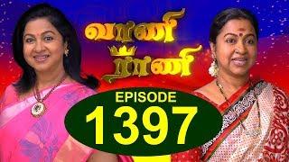 வாணி ராணி - VAANI RANI -  Episode 1397 - 21/10/2017