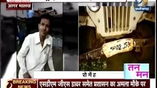 Agar Malwa - Etv MP News