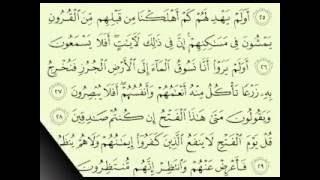 سورة السجدة مكتوبة كاملة  ماهر المعيقلي  Maher Almuaiqly surah quran