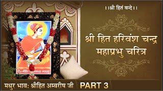 Shree Hita Harivansh Mahaprabhu ji Charitra Part 3 By Shree Hita Ambrish ji in Hisar (Haryana).
