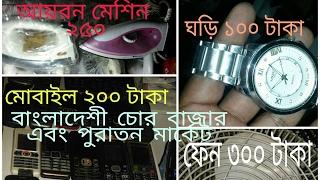 Vlogs 4 Dhaka Chorai Market|| STREET MARKET IN BANGLADESH ||