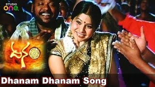 Dhanam Dhanam Song - Dhanam Movie - Sangeetha | Prem
