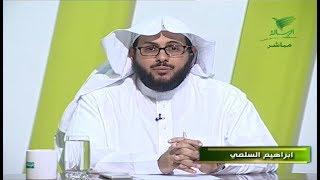 حجة الوداع مع الشيخ ابراهيم السلمي .. الحلقة الثانية