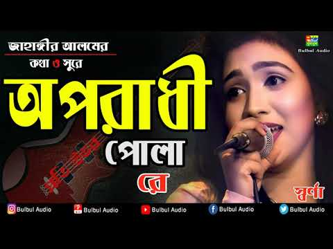 Oporadhi Pola Re   Swarna   Female New Version   Reply Of Oporadhi   New Bangla Music Video 2018
