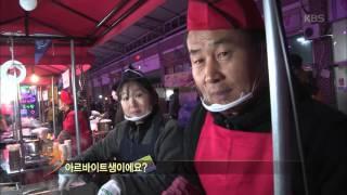 다큐멘터리 3일 - 26개 포장마차로 이어진 먹거리 야시장! 사람들에게 그 인기도 뜨겁다.20160207