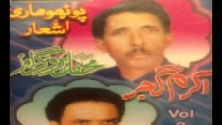 ch akram and raja abid challange program p1
