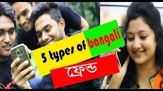 Bangla Funny Video | 5 Types Of Bangali Friend | Prank King Entertainment