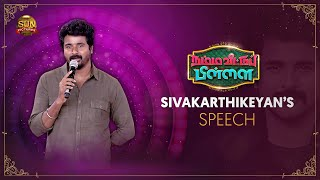 SivaKarthikeyan's motivational speech | Namma Veettu Pillai Audio Launch