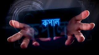 kopal (কপাল) 2017 | Bengali Short story | Masti king Present