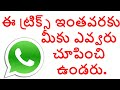 BEST WHATSAPP TRICKS AUGUST 2017 IN TELUGU