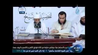 الشيخ أبو إسحاق الحويني - زهر الفردوس8