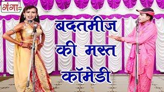 बदतमीज की मस्त कॉमेडी - Bhojpuri Nautanki Nach Program   Dehati Nautanki Video 2018