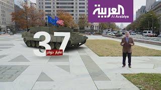 العربية تحوّل واشنطن إلى ثكنة عسكرية
