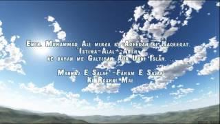 Eng Muhammad Ali mirza ka Aqeedah ki Haqeeqat 'Istiwa-Alal- Arsh 'ke bayan Mai