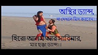 Sokal dupur shondha rate, Hiro Alom|| Sabina|| Moin Bissash|| Mar chokka|| Roshan||
