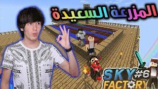 Minecraft SkyFactory #6 | مشروع جديد في مدينتنا