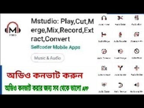 Xxx Mp4 অডিও কেটে ছোট করা অডিও কনভাট করা ভিডিও থেকে অডিও করা All The Best App 3gp Sex