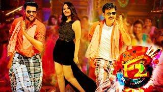 మరోసారి స్పెషల్ సాంగ్ లో అనసూయ..! | F2 movie | Varun Tej and Venkatesh | anil ravipudi