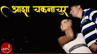 New Lokdohari Song 2016 || Aasha Chakanachur By Nirmal KC & Muna Thapa Magar | Sitara Music